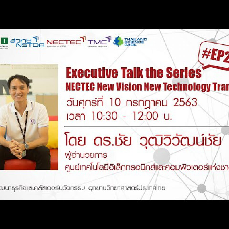 กิจกรรม Executive Talk the Series By TSP EP.2 - NECTEC New Vision New Technology Transfer