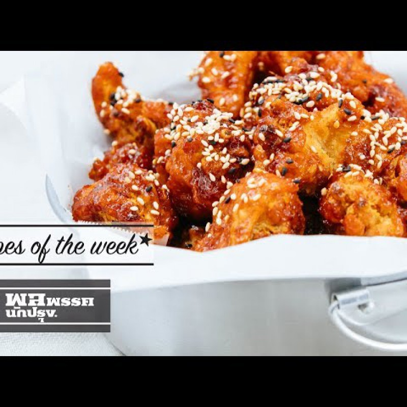 Recipes of the Week : ปีกไก่เกาหลี Korean Wings