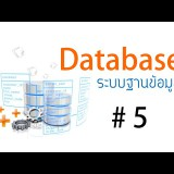 วิชา Database System Ep 5 - Aj Earn