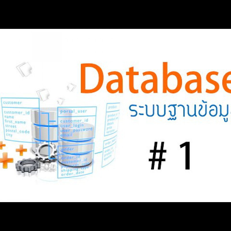 วิชา Database System Ep 1 - Aj Earn
