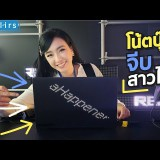 Notebook Gaming โน้ตบุ๊กจีบสาว ASUS notebook 2020 | iT24Hrs