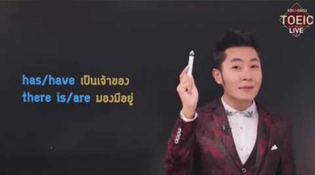 KruBird TOEIC: #11 There is/are ต่างจาก Has/Have อย่างไร?