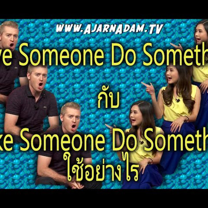Have Someone Do Something กับ Make Someone Do Something ใช้อย่างไร | AdamBradshaw