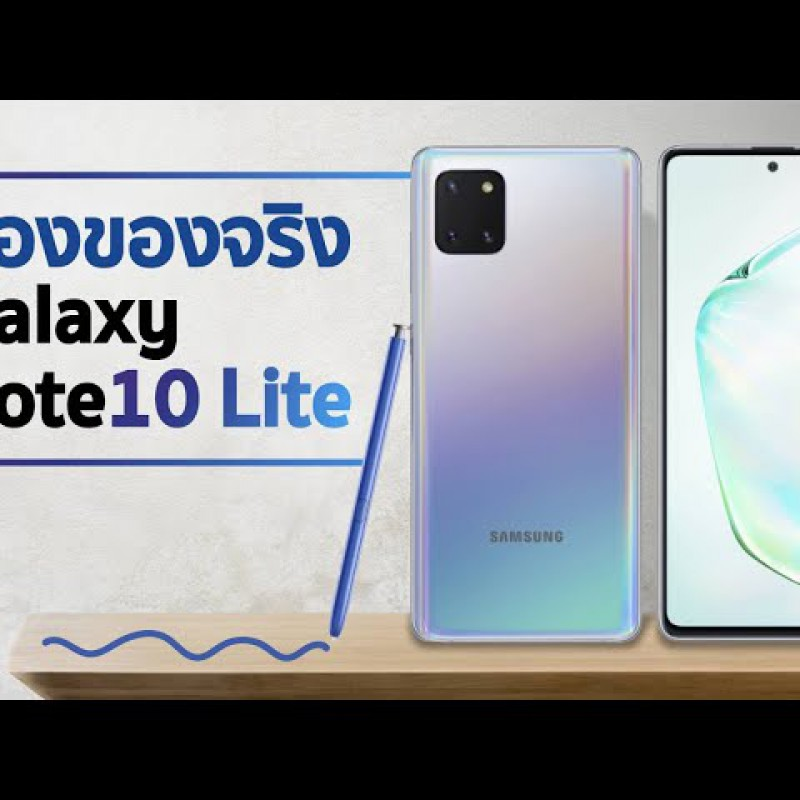 Samsung Galaxy Note 10 Lite Preview ราคาเบาๆ ได้ปากกา S pen มีแจ็คหูฟัง - Preview by | iT24Hrs