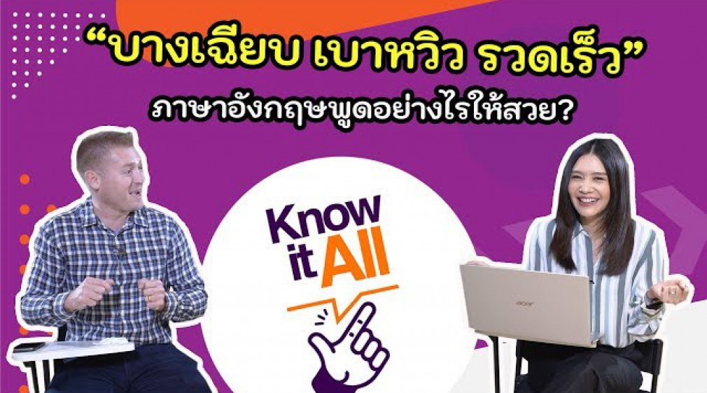 Swift, Slim, Slender, Thin, Lean ใช้อย่างไร ? #KnowItAll