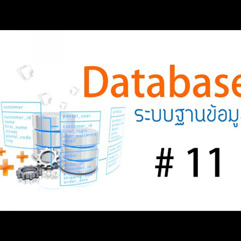วิชา Database System Ep 11 - Aj Earn