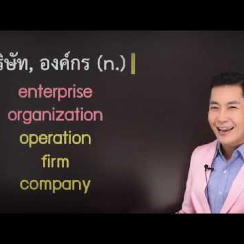 KruBird Business English: #3 จำศัพท์