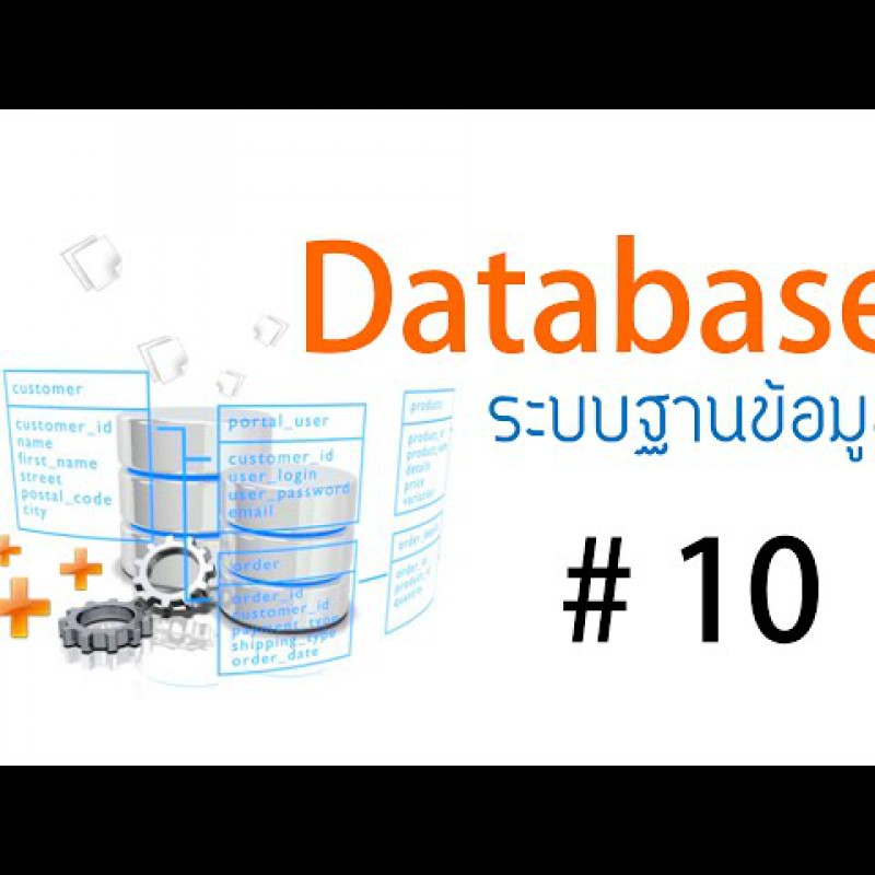 วิชา Database System Ep 10 - Aj Earn