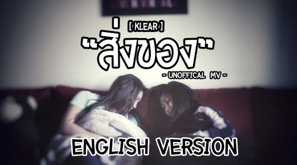สิ่งของ - Klear - English version [Unofficial MV] Cover by Ms. LingLing