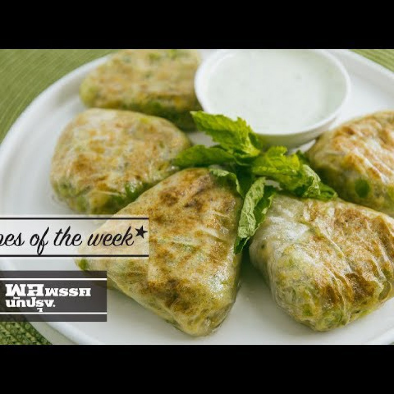 Recipes of the week : ซาโมซาถั่วลูกไก่