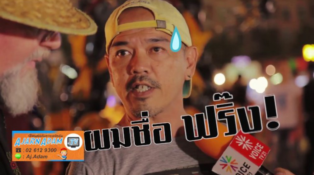 Just Speak Out ตอนที่ 5