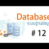 วิชา Database System Ep 12 - Aj Earn