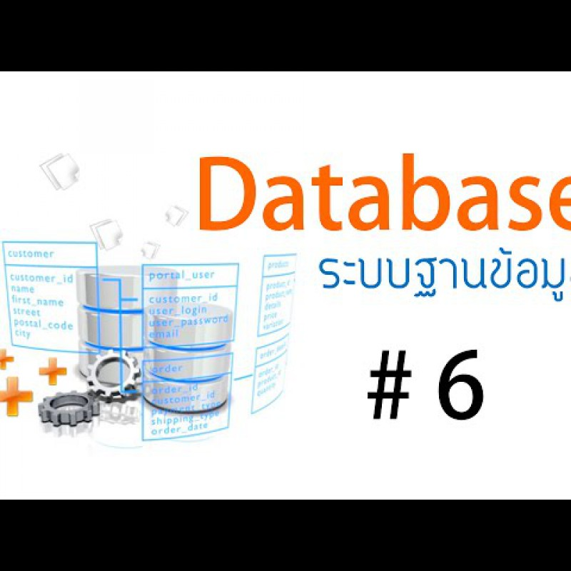 วิชา Database System Ep 6 - Aj Earn