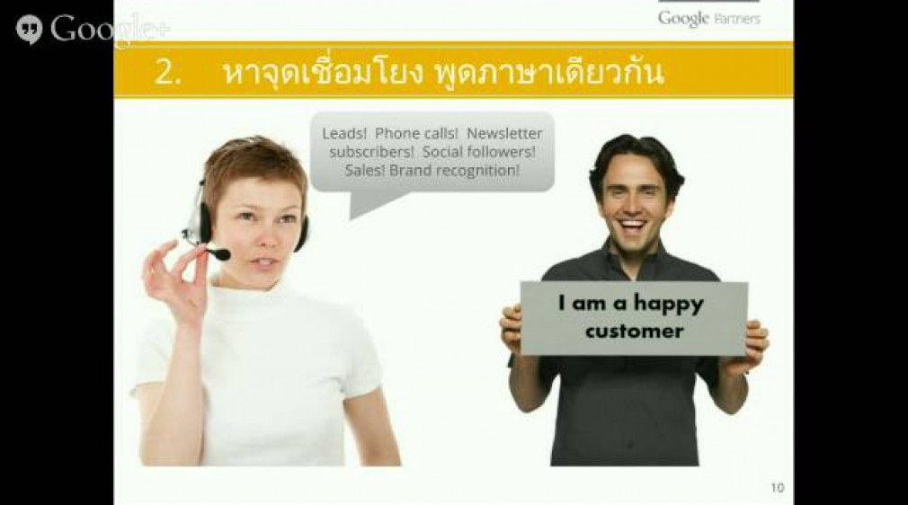Accelerate your AdWords Business (Thailand_Part 4: Pitching)