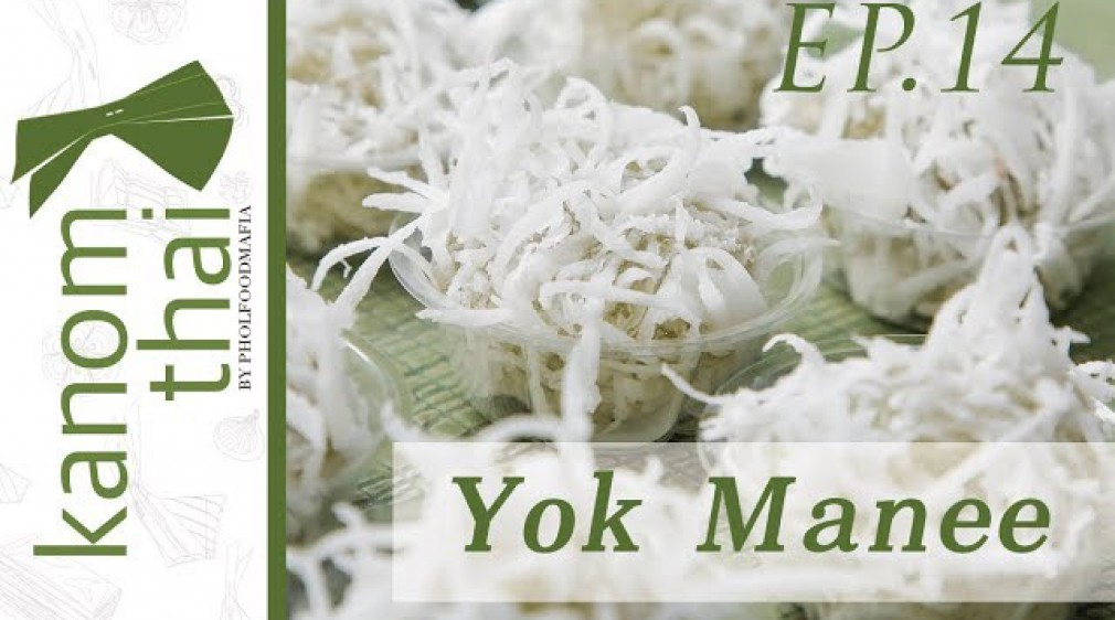 สอนการทำ Kanom Thai : EP14 Yok Manee (Pandanus Sago Dumpling with Grated Coconut)