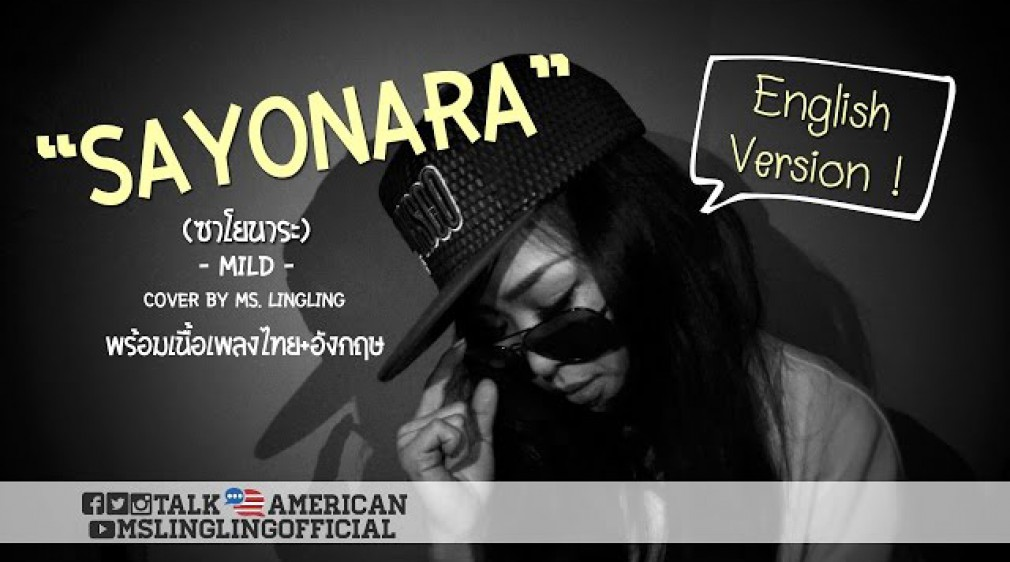 SAYONARA (ซาโยนาระ) - MILD - English version Cover | by Ms. LingLing