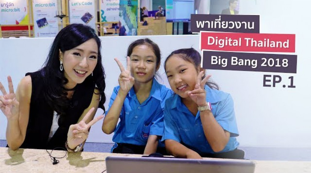 เอิ้นพาทัวร์ Digital Thailand Big Bang 2018 - EP1 | Digital Thailand