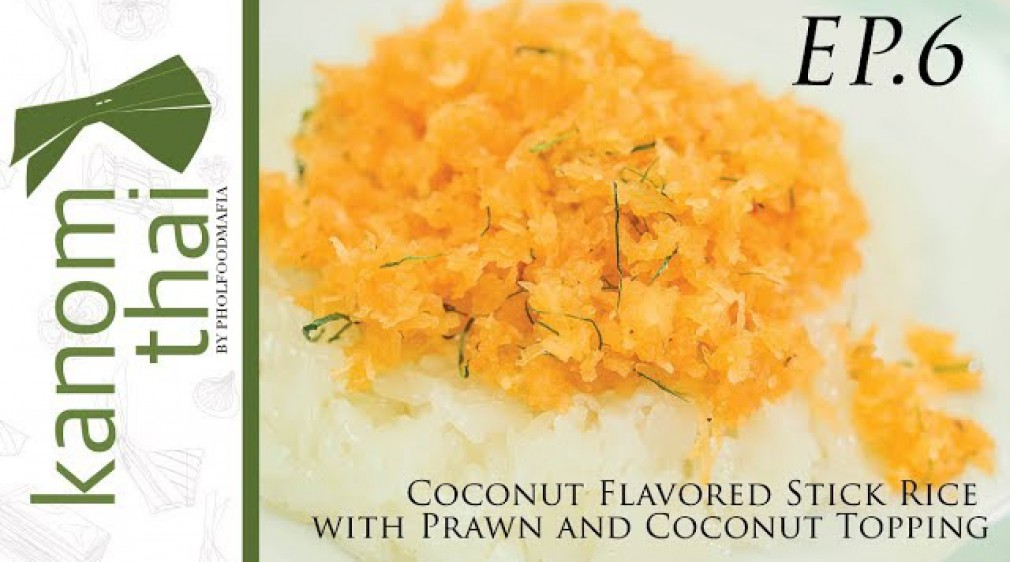 สอนการทำ Kanom Thai : Coconut Flavored Stick Rice with Prawn and Coconut Topping