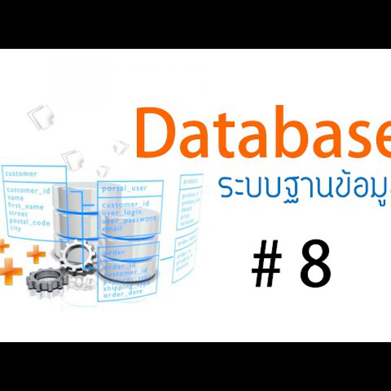 วิชา Database System Ep 8 - Aj Earn