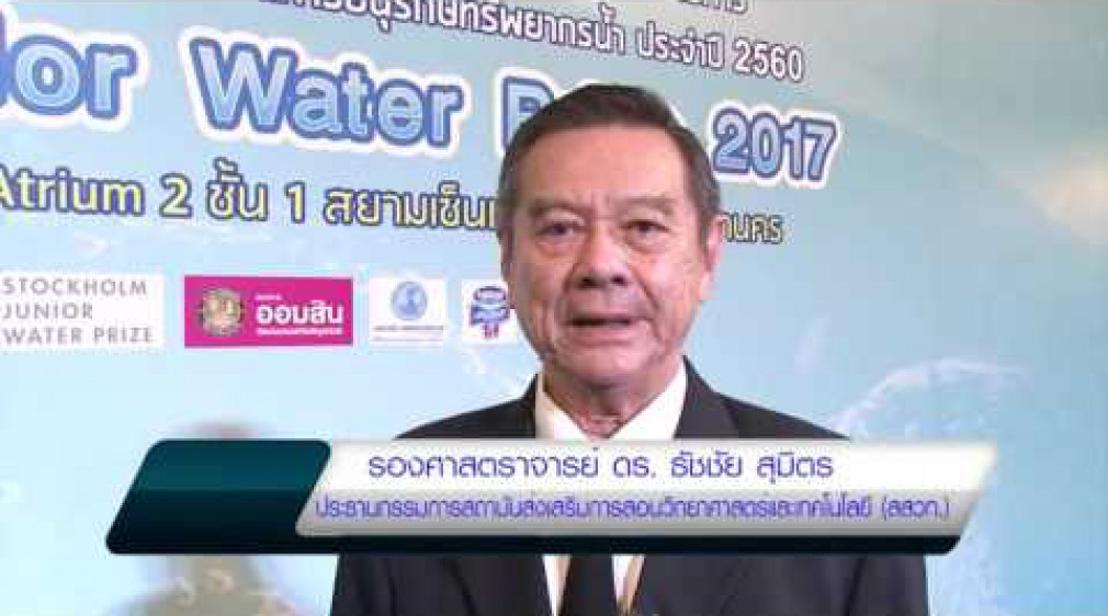 Thailand Junior Water Prize 2017