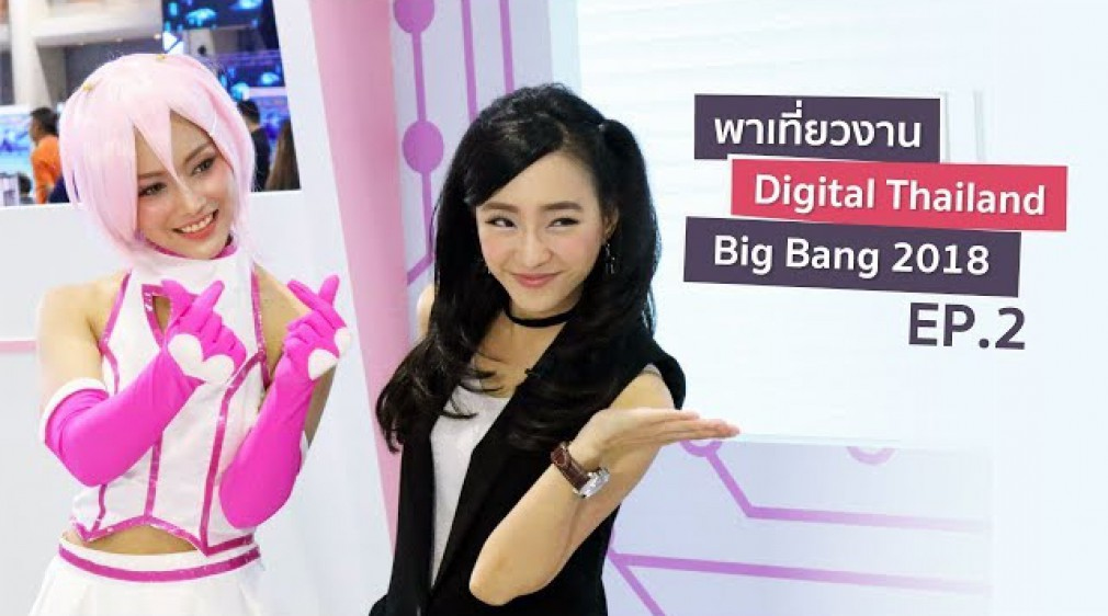 พาเที่ยวงาน Digital Thailand Big Bang 2018 - EP2 | Digital Thailand