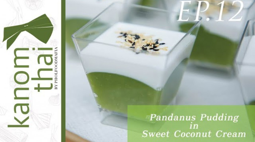 สอนการทำ Kanom Thai : EP12 Pandanus Pudding in Sweet Coconut Cream