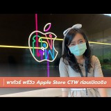 a tour Apple Store Central World Thailand - the biggest apple store in South East Asia