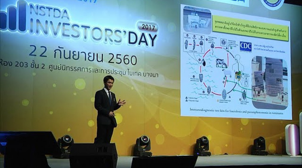 NSTDA Investors' Day 2017: Investment Pitching Session (1/2)