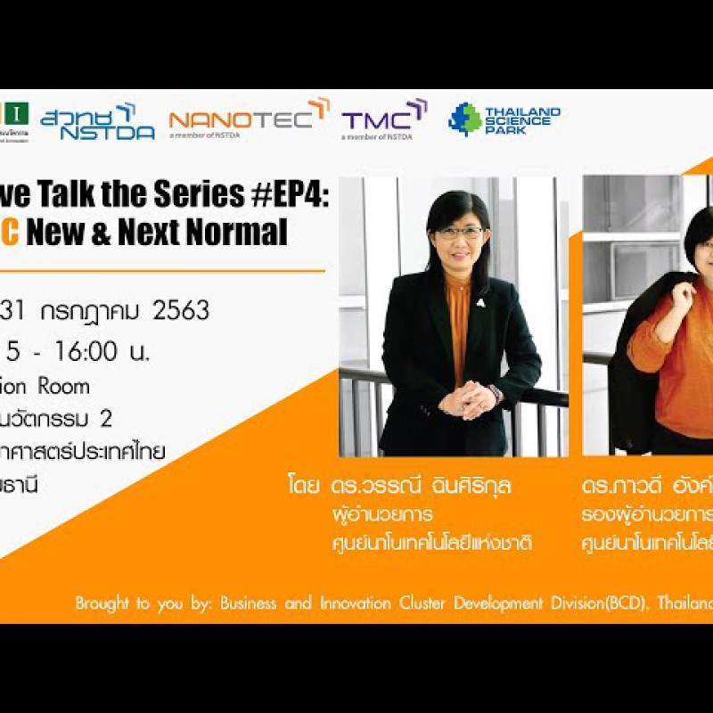 กิจกรรม Executive Talk the Series By TSP EP.4 - NANOTEC New & Next Normal