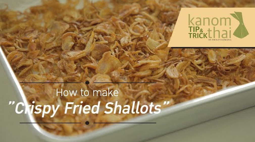 สอนการทำ Kanom Thai tip & trick : How to make Crispy Fried Shallots