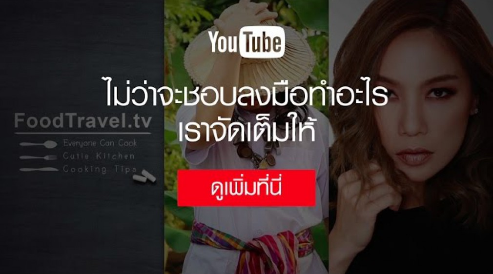 งานอดิเรกกับ FoodTravelTVChannel, Thaitrick, Momay with You