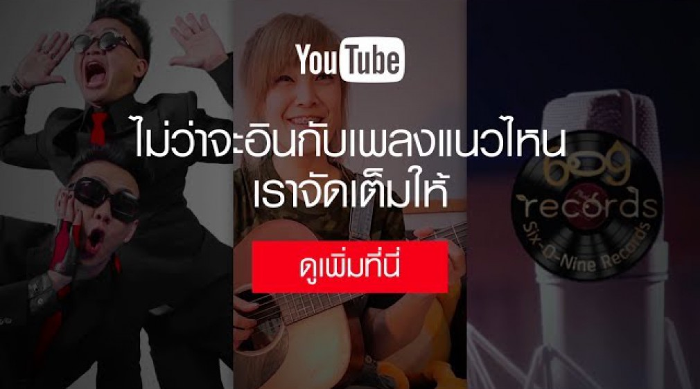 Spotlight: ช่องเพลงจาก doubletap beatbox, ANGRYBENZ และ Sixonine Records