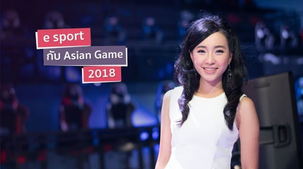 eSports กับ Asian Games 2018 | iT24Hrs