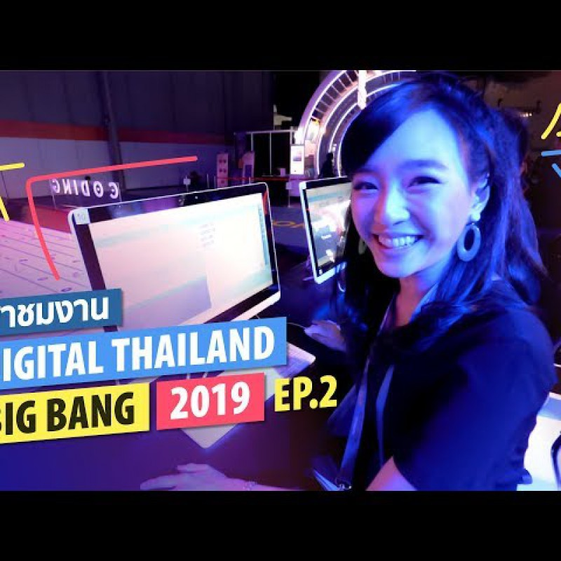 พาชมงาน Digital Thailand Big Bang EP.2 | iT24Hrs