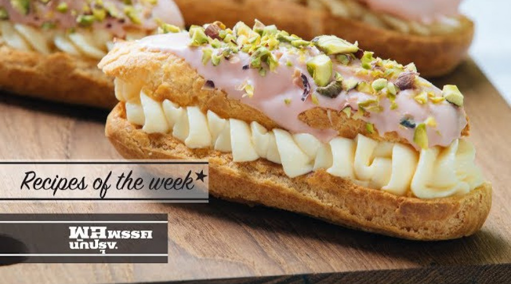 สอนการทำ Recipes of the week : Strawberry & Pistachio Eclairs