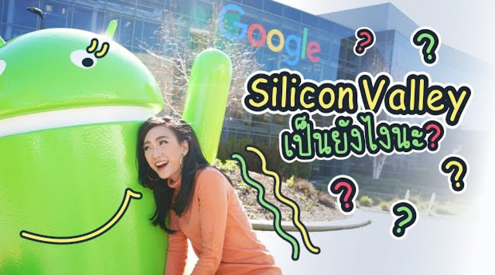 Silicon Valley คืออะไร Silicon Valley เป็นยังไงเหรอ? | Google Office | Digital Thailand