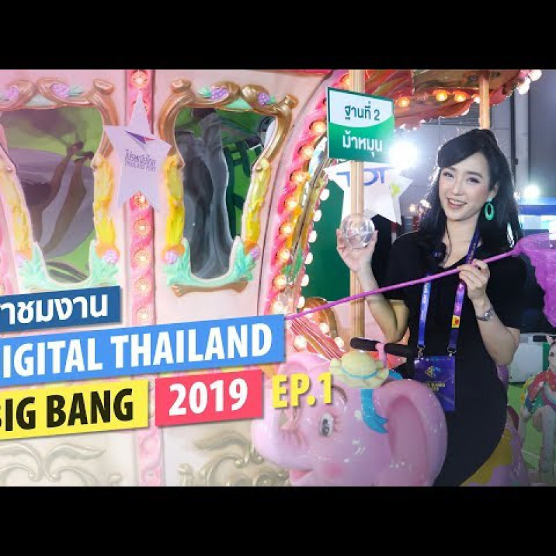 พาชมงาน Digital Thailand Big Bang 2019 EP.1 | iT24Hrs