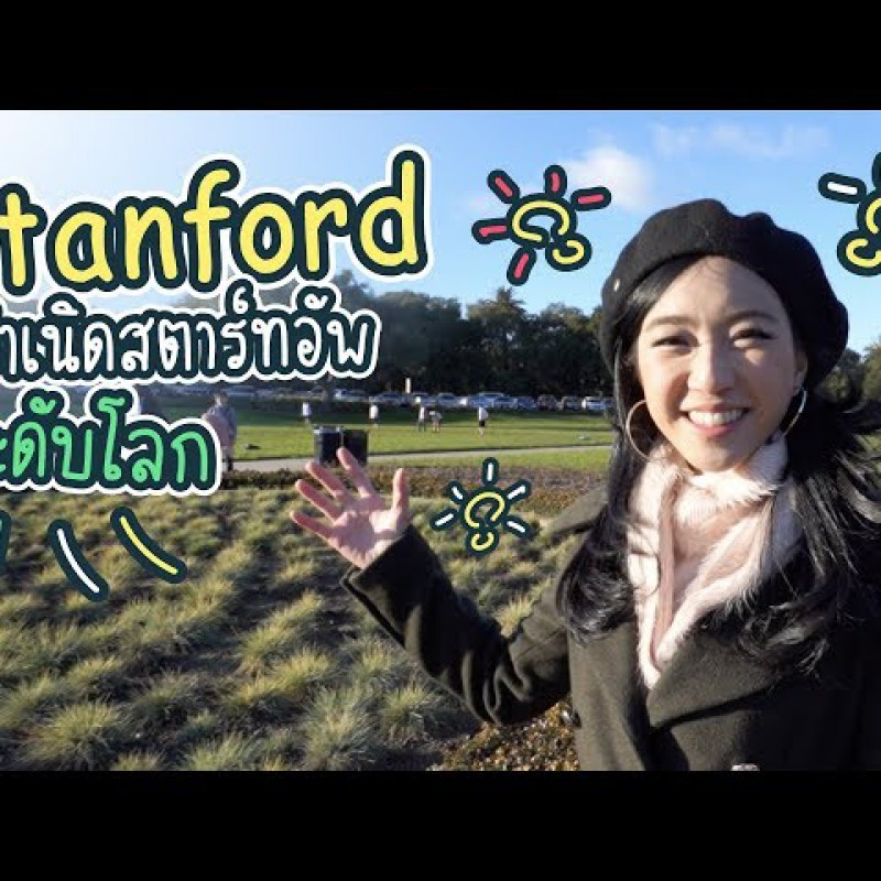 D-School กับ Design Thinking ที่ Stanford | Digital Thailand