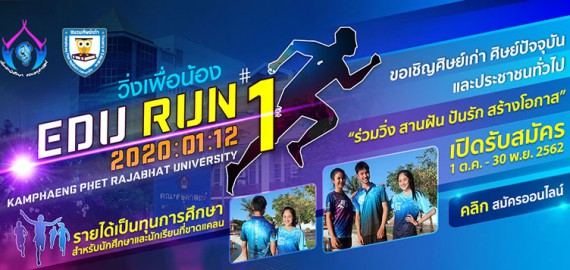 วิ่งเพื่อน้อง EDU RUN #1 2020:01:12 KAMPHAENG PHET RAJABHAT UNIVERSITY.