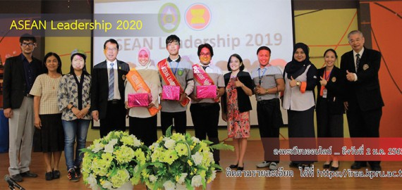 ASEAN Leadership 2020
